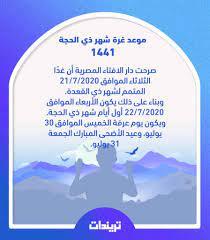 موعد غرة شهر ذي الحجة 1441 في مصر والسعودية - تريندات