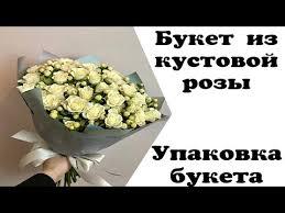 A <b>bouquet</b> of spray <b>roses</b>. <b>Bouquet</b> packing - YouTube