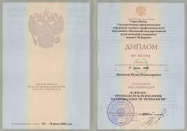 Артекс Дипломы и сертификаты домашний персонал