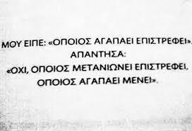 Greek Quotes Love Quotes Quotes Love Reality Image 40 By Interesting Greek Quotes About Love