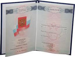 Купить диплом любого ВУЗа института колледжа или техникума можно  Диплом Колледжа Техникума ГоЗнак 2008 2010 года