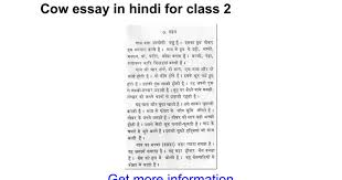 cow essay in hindi for class google docs