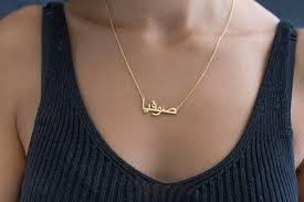 arabic name pendant necklaces