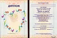 Шуточное поздравление сценка женщине юбиляру ЮбиляРУ шуточный диплом для юбилярши скачать бесплатно фото
