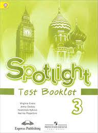 spotlight test booklet Английский язык класс Контрольные  spotlight 3 test booklet Английский язык 3 класс Контрольные задания Учебное пособие