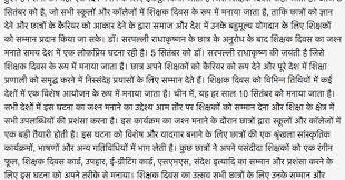 teachers day hindi speech anchoring script essay  teachers day hindi speech anchoring script essay 2017 26 2018 marathi~hindi~english~tamil~telugu~kannada~malayalam~gujarati~bengali speech