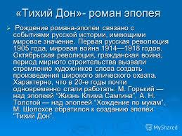 Реферат Тихий Дон М Шолохова как роман эпопея pib samara ru  Реферат по произведению тихий дон