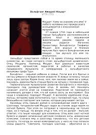 Вольфганг Амадей Моцарт реферат по музыке скачать бесплатно  Это только предварительный просмотр