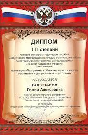Гуманитарная школа Грамоты дипломы сертификаты  2007 Краевой конкурс методических пособий методических материалов на лучшую организацию работы по патриотическому воспитанию обучающихся Растим