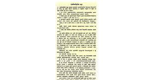 essay on jawaharlal nehru in sanskrit language google docs