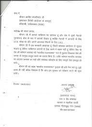 Complaint Format Letter Classy Leakage Complaint Letter Format New Format Plaint Letter To Society