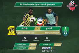 نتيجة مباراة الاهلي والاتحاد اليوم الجمعة 1 مارس 2019 وملخص اهداف لقاء  الدوري السعودي 1-3-2019