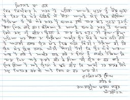punjabi essays in punjabi language essay on lohri written in punjabi language lohri essay