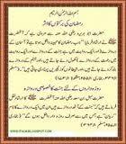 essay ramadan urdu  essay ramadan urdu essay ramadan urdu