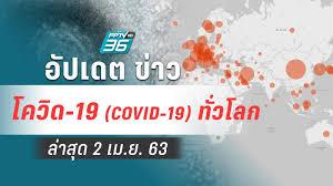 อัปเดตข่าว สถานการณ์ โควิด-19 ทั่วโลก ล่าสุด 2 เม.ย. 63 : PPTVHD36