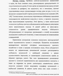Аспирантура рф научная новизна научная новизна исследования  научная новизна диссертации Эстетика