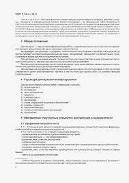 ГОСТ Р Система стандартов по информации  ГОСТ Р 7 0 11 2011 Страница 6