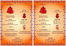 Business Invitation Card Format Wedding Reception Invitation In Marathi In 2019 Reception