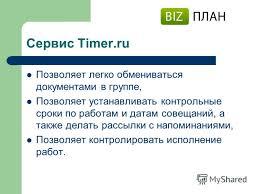 Презентация на тему Мастерская бизнес планов Практикум по бизнес  27 Сервис