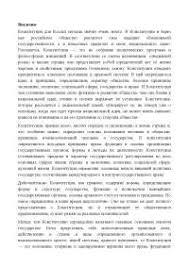 Курсовая по Конституционному праву docsity Банк Рефератов Курсовая по Конституционному праву