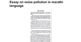 essay on noise pollution in marathi language google docs