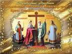 Поздравления воздвиженья креста