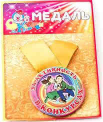 """<b>Медаль</b> сувенирная <b>Эврика</b> """"<b>За активность</b> в конкурсах"""". 97145"""