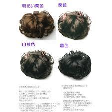 ワイヤーシニヨンc和装着物ウィッグつけ毛付け毛ヘアピース
