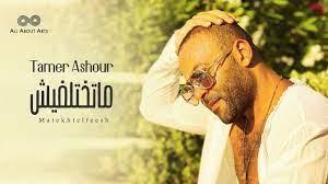Tamer Ashour - Matekhtelfeesh (Album Ayam) | 2019 | (تامر عاشور - ماتختلفيش  (ألبوم أيام - YouTube