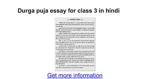 durga puja essay for class in hindi google docs