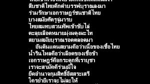 เนื้อร้องเพลงชาติไทย (ฉบับต้องห้าม) - YouTube