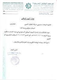 تعميم اجازة العيد الوطنى الــتسعون... - شركة المقاول العربي