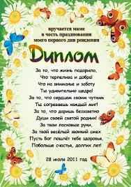 Подготовка к годику № Дипломы маме и папе запись пользователя  image