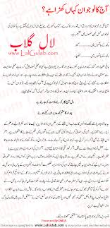 young generation essay urdu young people of pakistan urdu essay    young generation essay urdu young people of pakistan