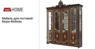 Мебель для гостиной <b>Мэри</b>-Мебель