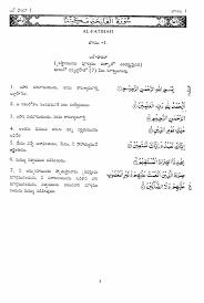 Telugu Holy Quran Online 36