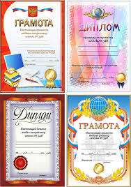 Шаблоны Дипломы для выпускников начальной школы Портал о  Дипломы и грамоты для выпускников школ