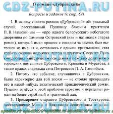ГДЗ решебник по литературе класс Коровина ответы на вопросы  ГДЗ решебник по литературе 6 класс Коровина ответы на вопросы