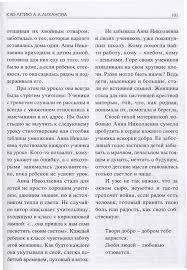 Библиотека А А Лиханова