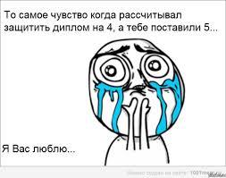 Картинки с защитой диплома прикольные  apikabu ru n 2012 06 3 208