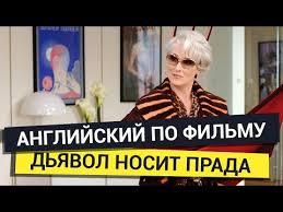 Английский по фильму Дьявол носит Prada - YouTube