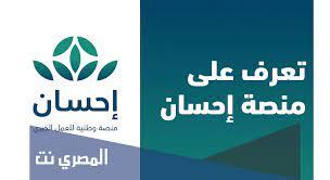 كيفية التبرع عبر خدمة فرجت في منصة إحسان - المصري نت