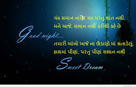Good Night Gujarati Images Wishes Sms Status Dp