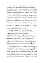 Долговая зависимость России реферат по экономике скачать бесплатно  Долговая зависимость России реферат по экономике скачать бесплатно Россия внешний внутренний МФВ пороговые ОФЗ еврооблигации Вексель