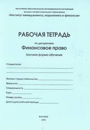 Рабочая тетрадь Финансовое право ИММИФ рабочае тетрадь по финансовому праву в иммиф