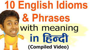 10 English Idioms Phrases With Meaning In हनद Learn English With Awal Compiled Hindi Video