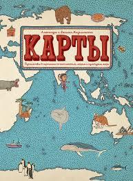 Карты. Путешествие в картинках по континентам, морям и ...