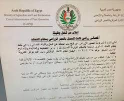 وزارة الزراعة تعلن عن وظائف خالية.. تعرف على التفاصيل - الفلاح اليوم