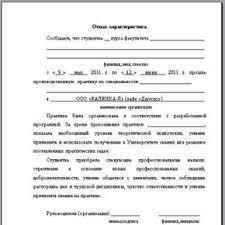 ПРЕДДИПЛОМНАЯ ПРАКТИКА ОБРАЗЕЦ Заказать отчет о прохождении  Отчёт по преддипломной практике