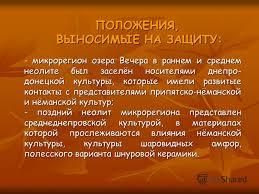 Презентация на тему Презентация защиты магистерской диссертации  16 ПОЛОЖЕНИЯ ВЫНОСИМЫЕ НА ЗАЩИТУ